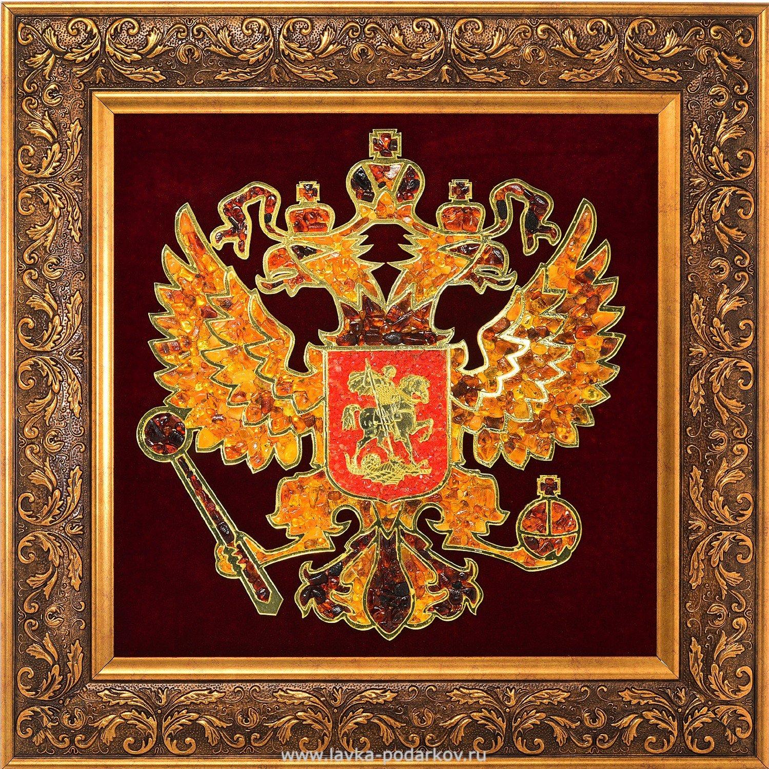 фото герба россии в хорошем качестве окончил